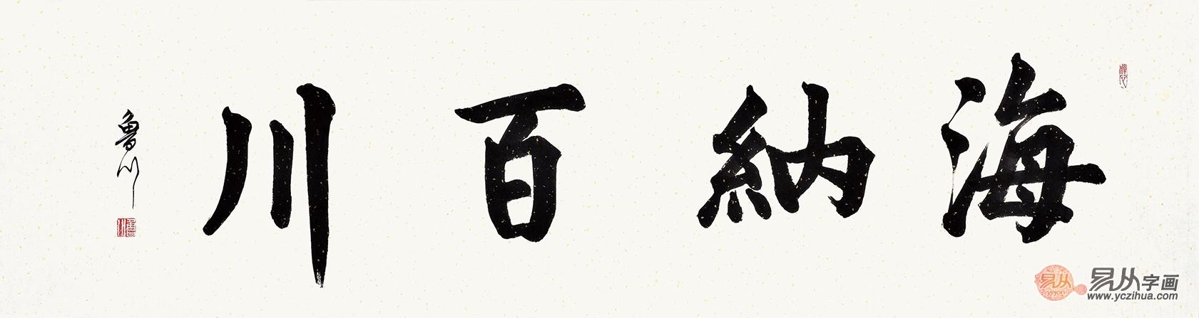 鲁川六尺横幅四字楷书书法作品《海纳百川》书房办公室客厅茶楼书法图片