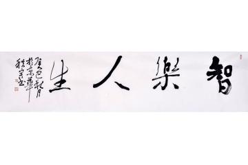 田志宇四尺对开书法作品《智乐人生》客厅书房办公室茶楼.