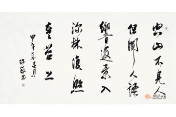 陈玖成小四尺横幅草书书法作品《鹿柴》客厅书房茶楼书法.