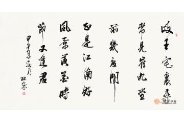 陈玖成小四尺横幅书法作品《江南逢李龟年》客厅书房茶楼.