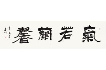 鲁川六尺横幅四字隶书书法作品《气若兰馨》客厅书房