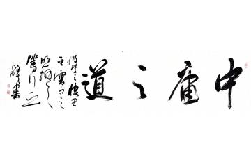 王文彬六尺横幅四字草书书法作品《中庸之道》办公室书房.图片