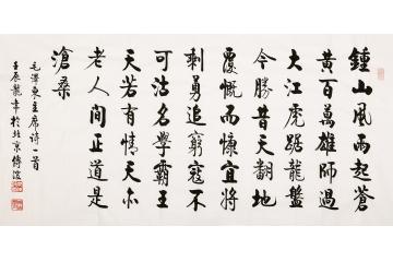 毛主席诗词 启功大弟子李传波书法《七律·人民解放军占领南京》