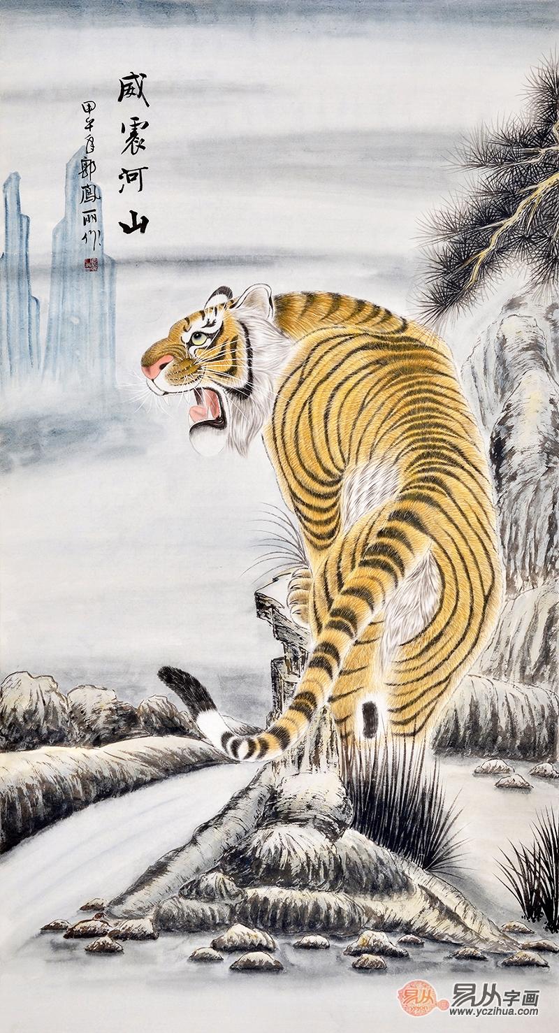 郭凤丽六尺竖幅动物画作品老虎《威震山河》