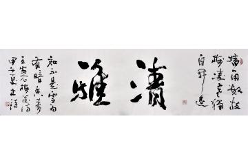 《清雅》书房茶楼客厅办公室书法字