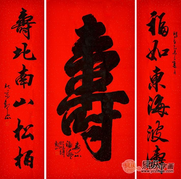观山祝寿书法对联:福如东海,寿比南山