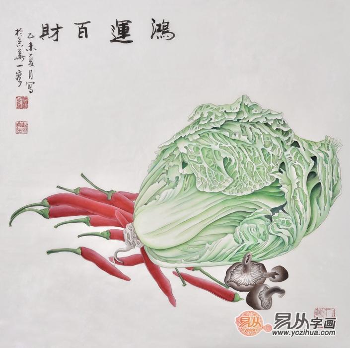 王一容花鸟画作品,工笔画白菜