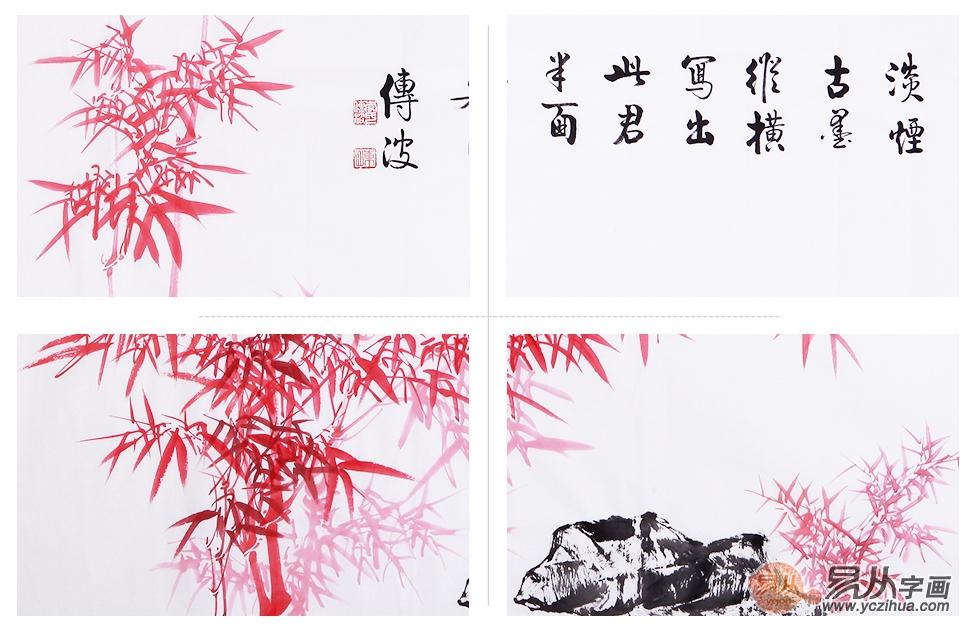 李传波四尺横幅书法作品《郑板桥 • 竹石》局部图