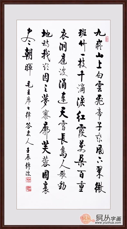 李传波四尺竖幅书法作品毛泽东诗《七律.答友人》-什么样的书法作品图片
