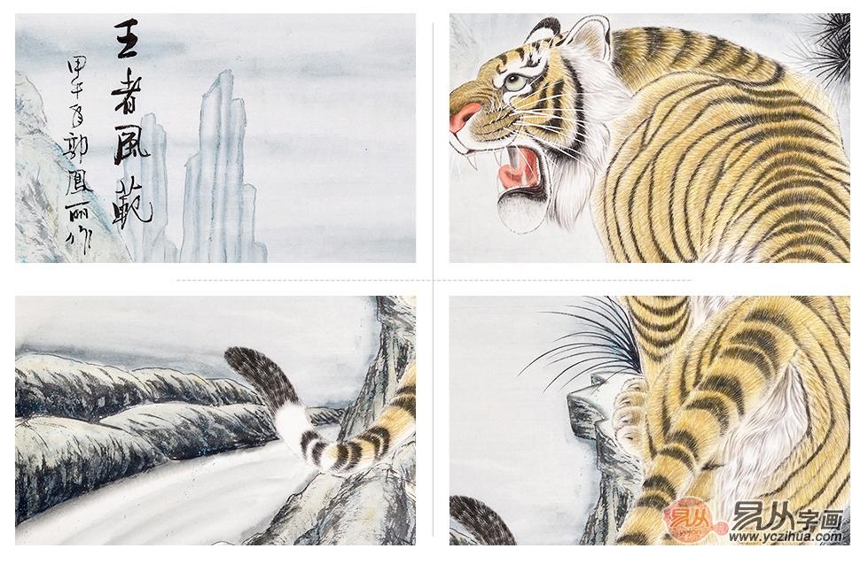 郭凤丽六尺竖幅动物画作品老虎《王者风范》
