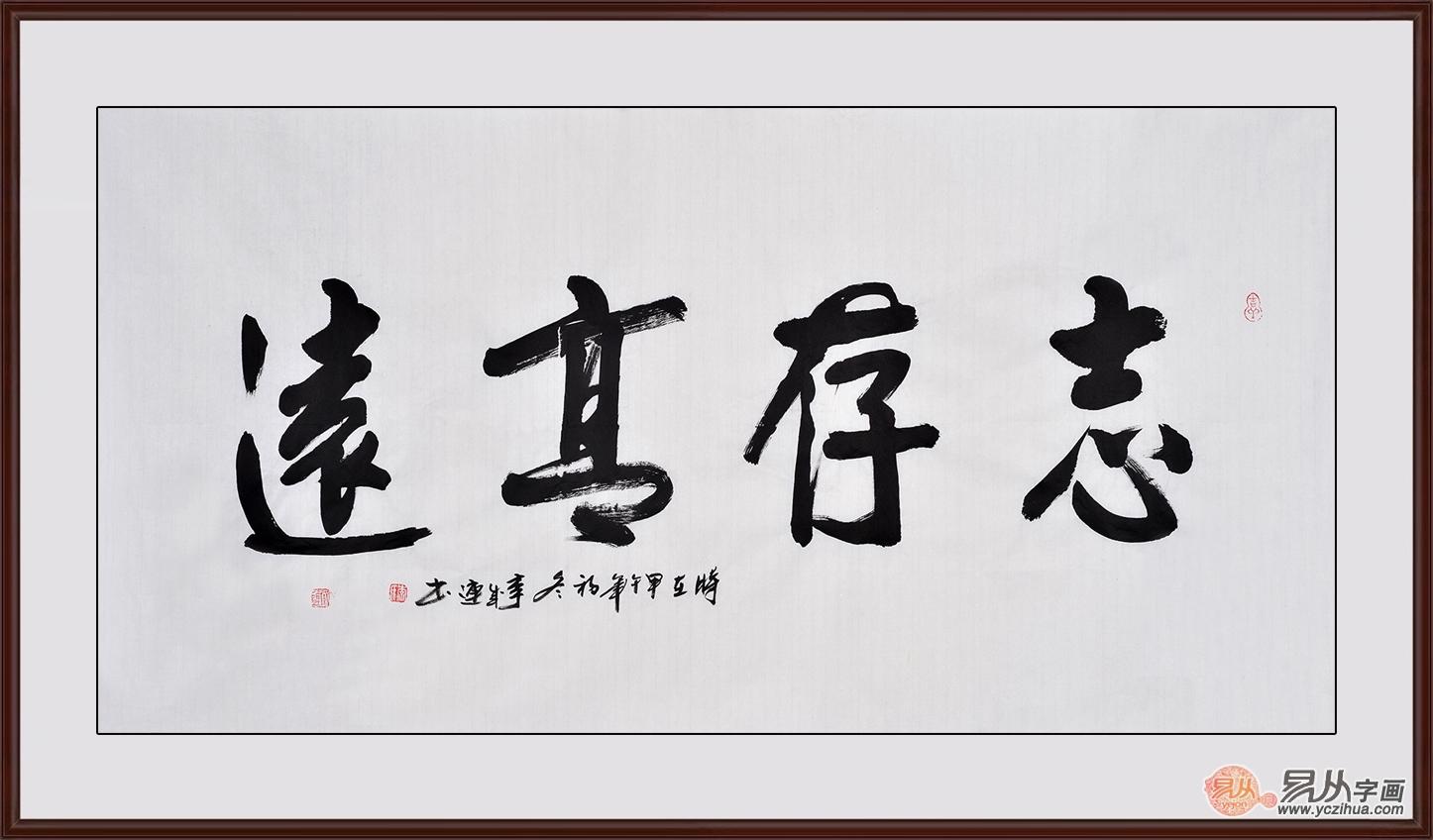 励志书法内容 中国书协李成连四尺横幅精品书法《志存高远》-激励