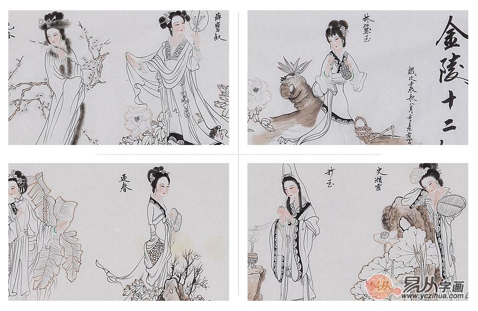 李兰君八尺横幅人物画《红楼梦》金陵十二钗