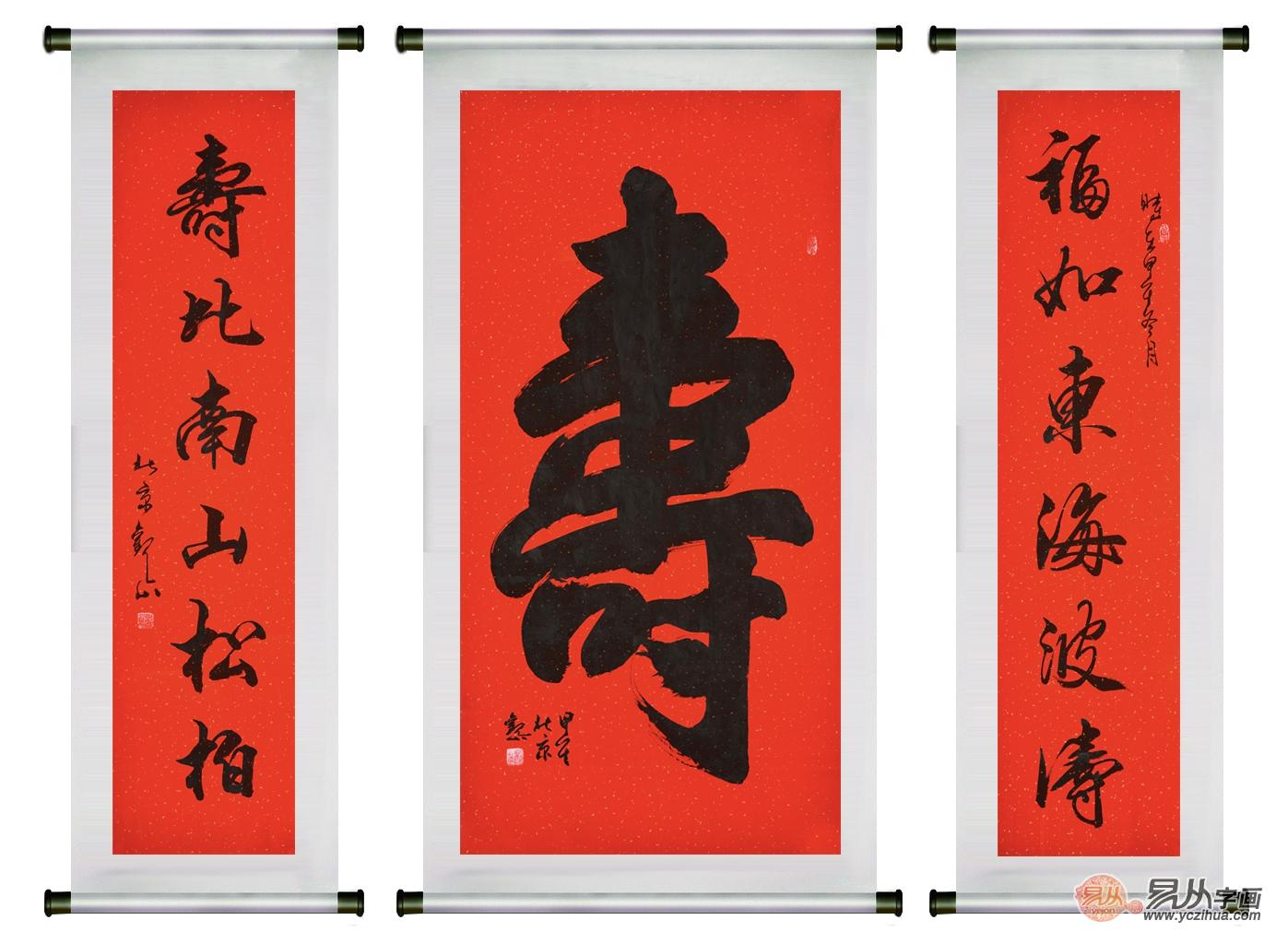 观山老师中堂对联书法作品《寿》-沙发背景墙装饰画挂什么好看 温馨