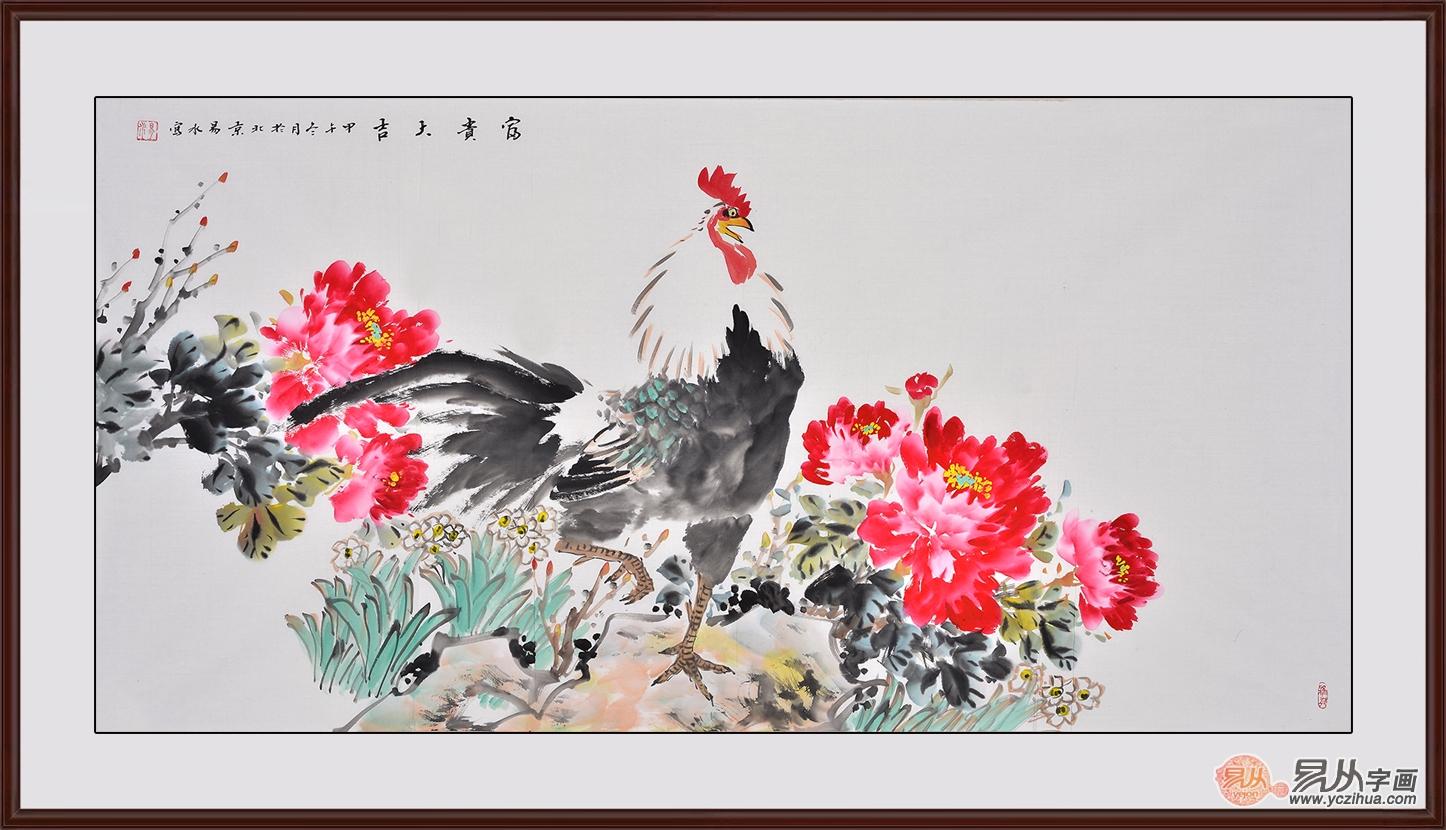 客厅挂画 易水四尺横幅动物画雄鸡牡丹图《富贵大吉