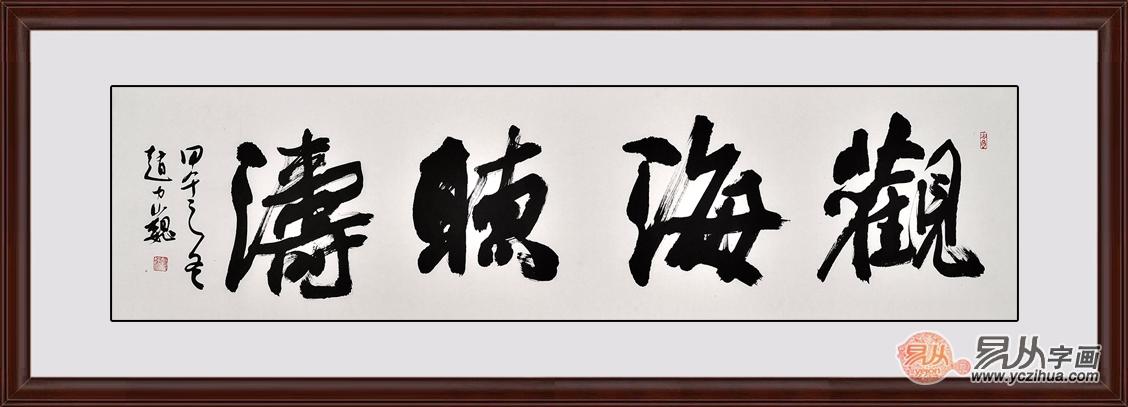 书法家协会赵力巍行书书法作品《观海听涛》办公室书房书法字画