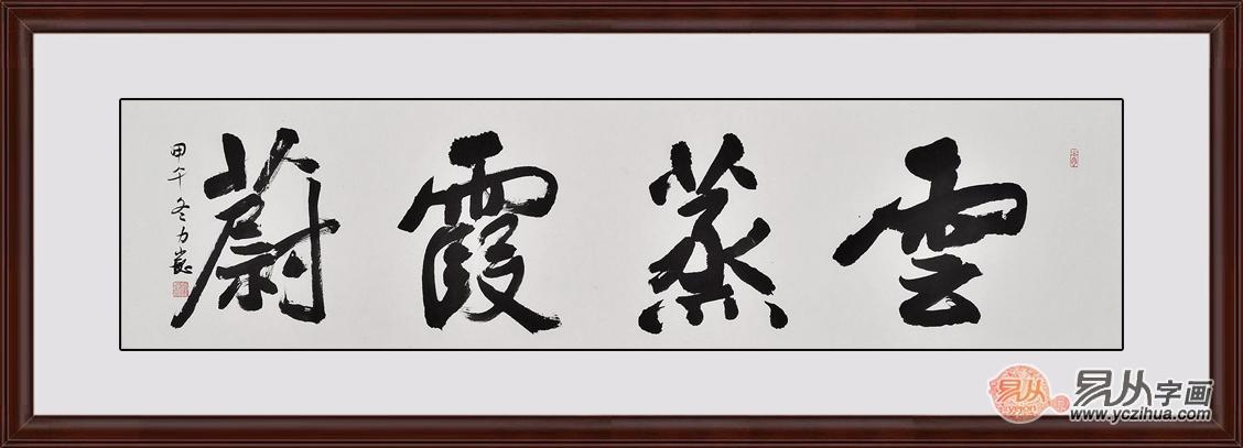 中书协会员赵力巍书法作品《云蒸霞蔚》客厅书房茶楼酒店书法字画