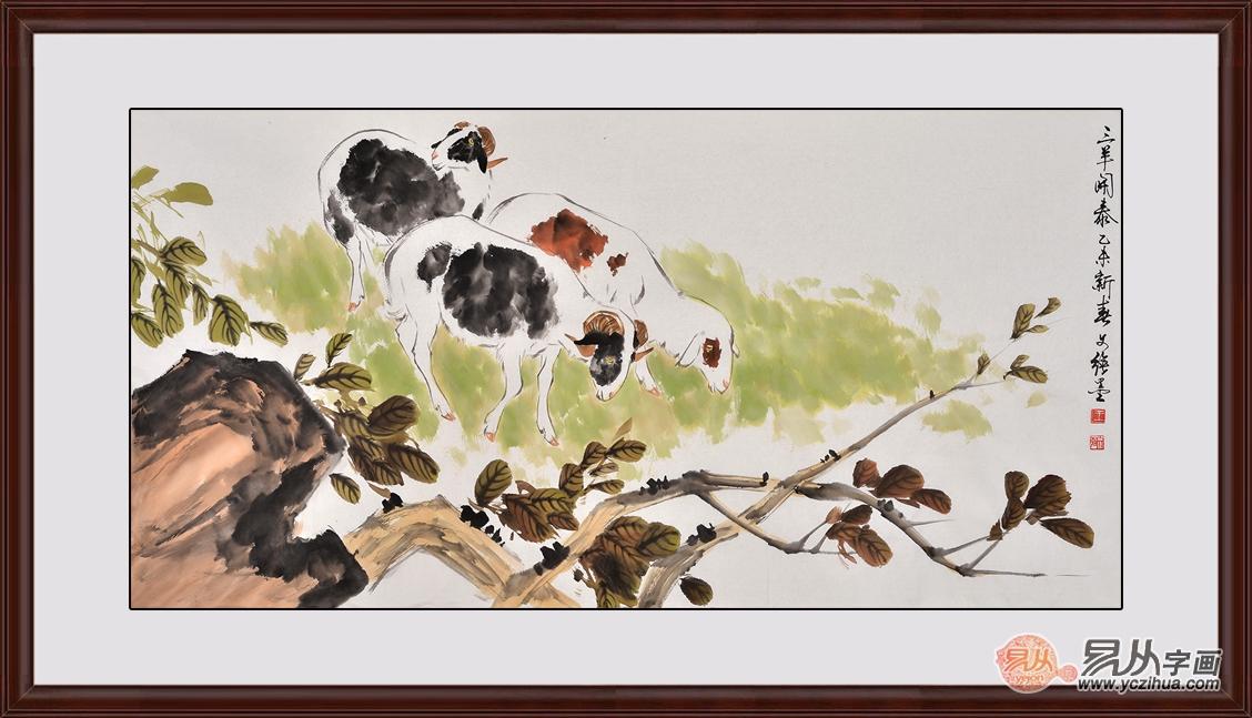 客厅沙发背景墙挂画 国画大师王文强动物画作品《三羊开泰》