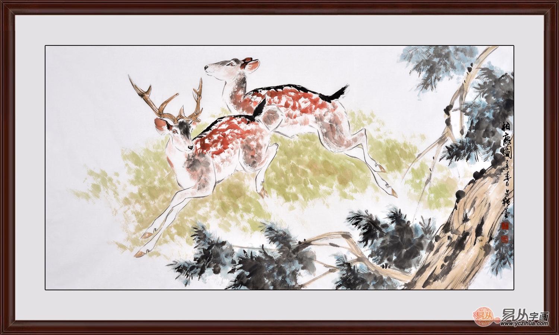 评价内容:作品寓意不错,画工精细,不愧是名家之作,这个价格还是比较值得收藏的 易从解释:鹿:与禄字谐音,通禄。象征吉祥长寿和升官之意。传说千年为苍鹿,二千年为玄鹿。故鹿乃长寿之仙兽。鹿经常与仙鹤一起保卫灵芝仙草。鹿字又与三吉星:福、禄、寿中的禄字同音,因此它在有些图案组织中亦常用来表示长寿和繁荣昌盛。神话传说中说鹿是天上瑶光星散开时生成的瑞兽,常与神仙、仙鹤、灵芝、松柏神树在一起,出没于仙山之间,保护仙草灵芝,向人间布福增寿,送人安康,为人预兆祥瑞。还说千年的鹿叫苍鹿,两千年的鹿叫玄鹿,南极仙翁老寿