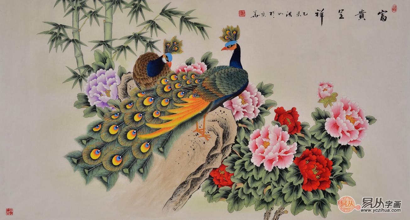 工笔画牡丹图 著名画家张洪山孔雀牡丹图《富贵呈祥》