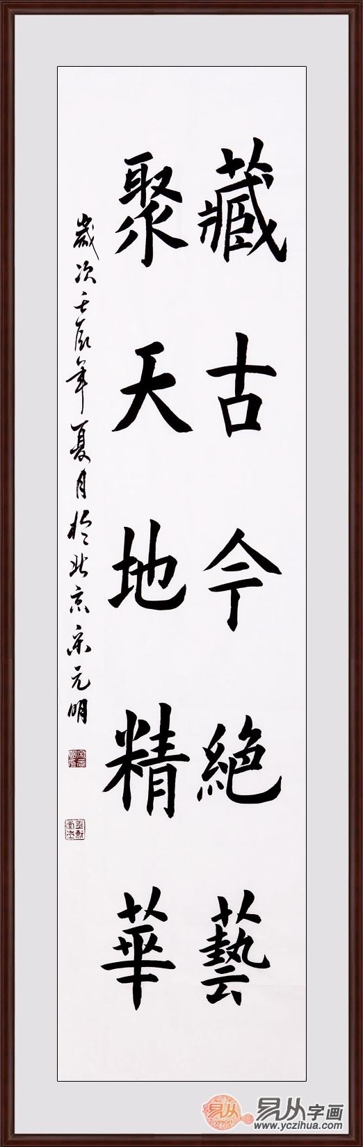 宋元明四尺对开书法作品《藏古今绝艺》