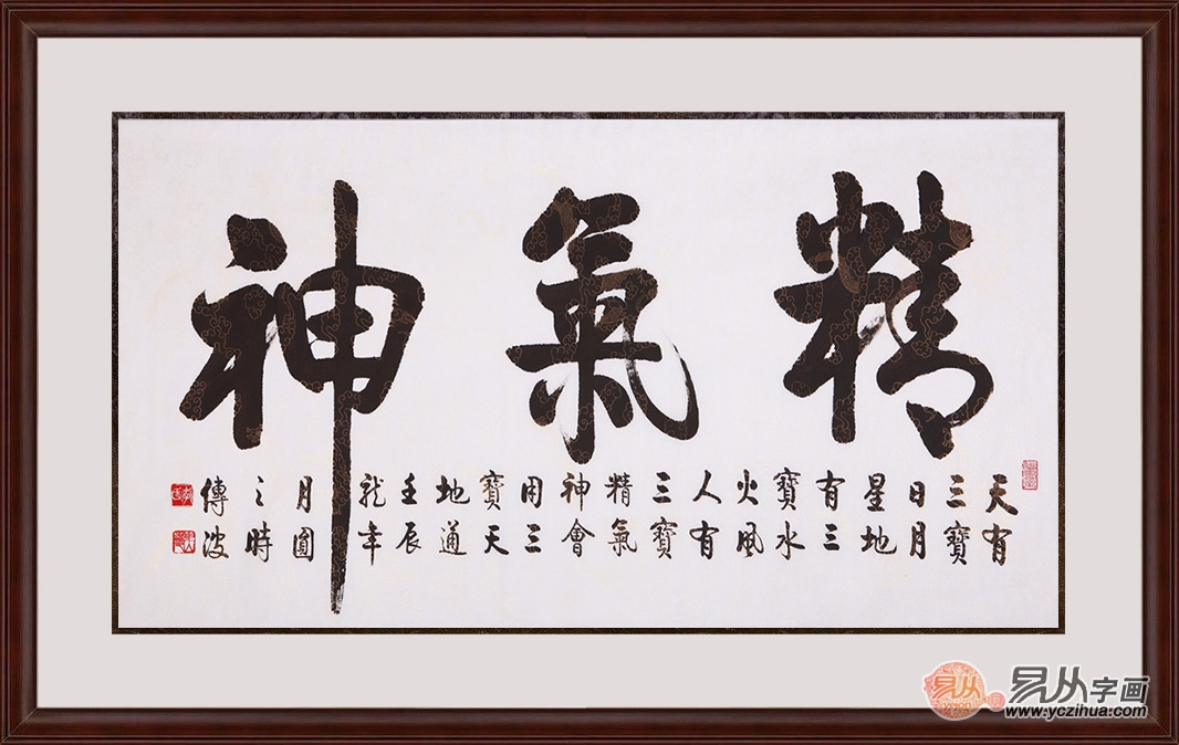 李传波四尺横幅行书书法作品《精气神》来自图片
