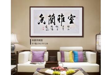 观山四尺横幅书法作品《室雅兰香》客厅卧室酒店茶楼书法字画
