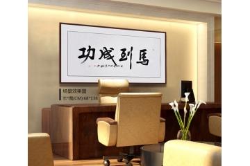 中国书协李成连四尺横幅书法作品《马到成功》