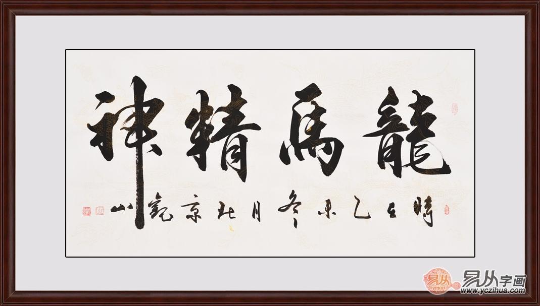四字书法作品欣赏 图