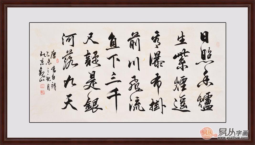 唐.李白《望庐山瀑布》 国宾礼书法家观山书法作品-孩子的书房挂什图片