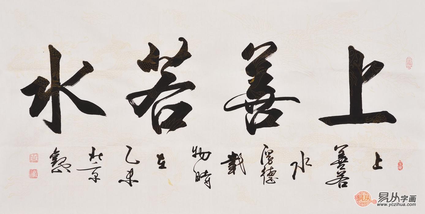 子名言 国宾礼书法家观山四尺横幅书法作品《上善若水》-国礼书画