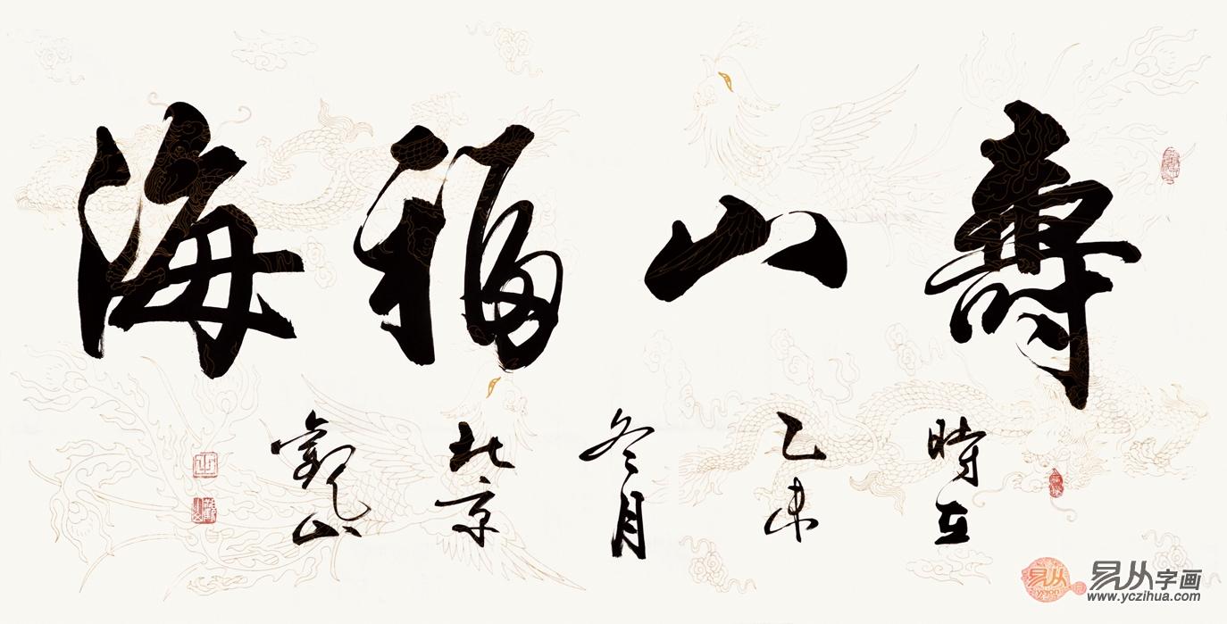 因此福如东海,寿比南山,更是祝寿庆生最为重要的选择了!