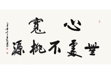 李成连书法作品《心宽无处不桃源》