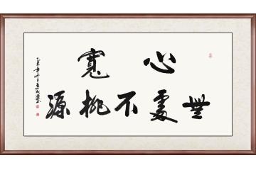 李成连书法作品《心宽无处不桃源》装裱图