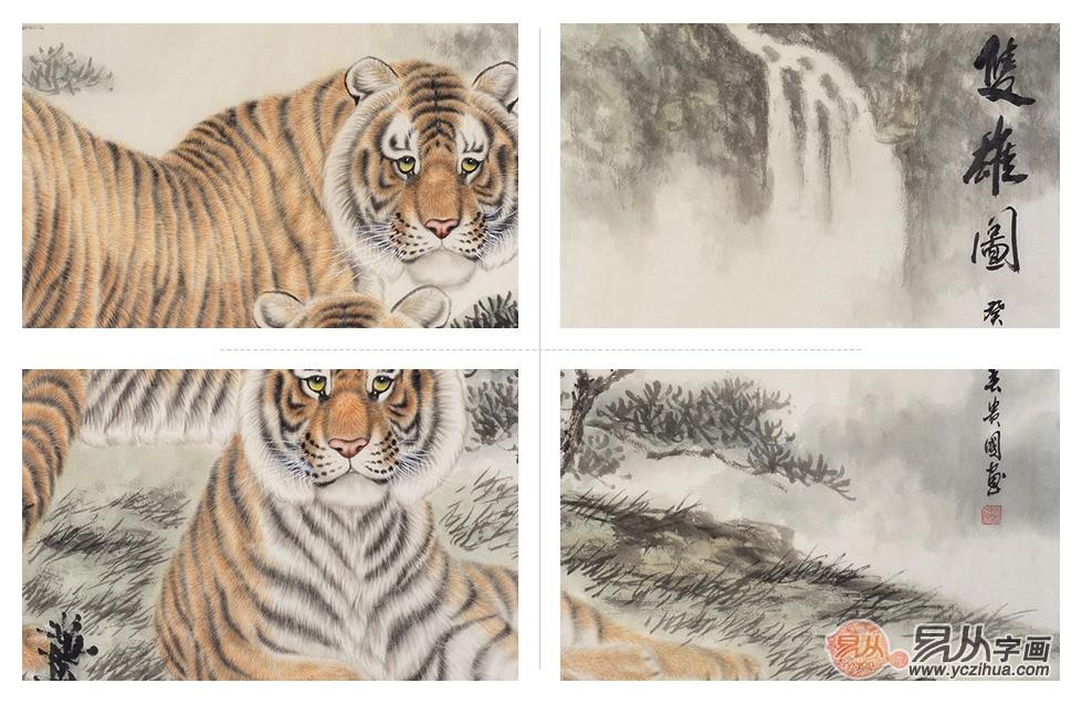 王贵国六尺横幅动物画作品