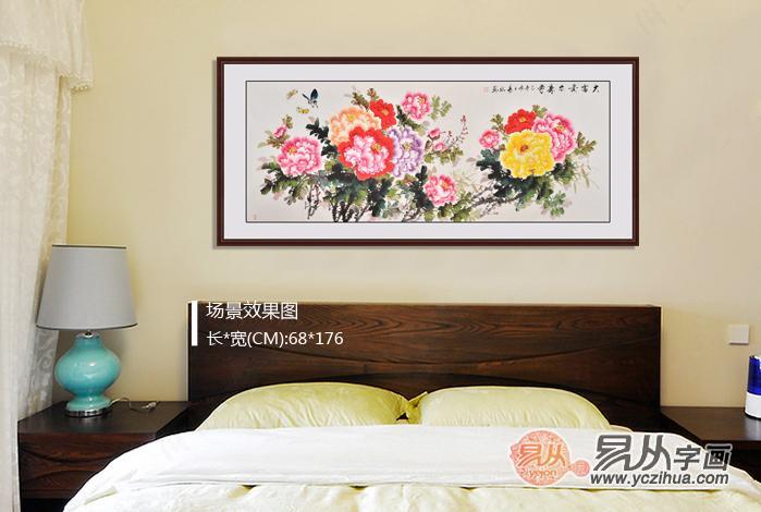 主卧室床头宜挂什么装饰画