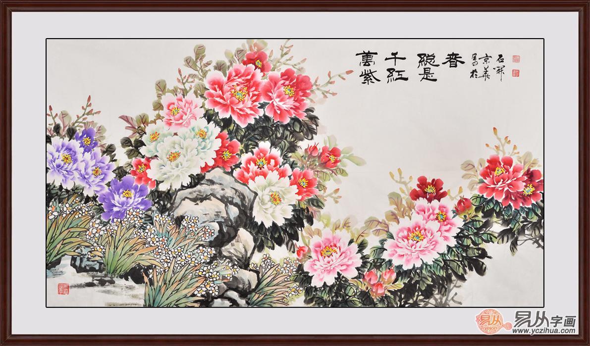 石开六尺横幅写意花鸟画牡丹图《万紫千红总是春》-春暖花开,花开