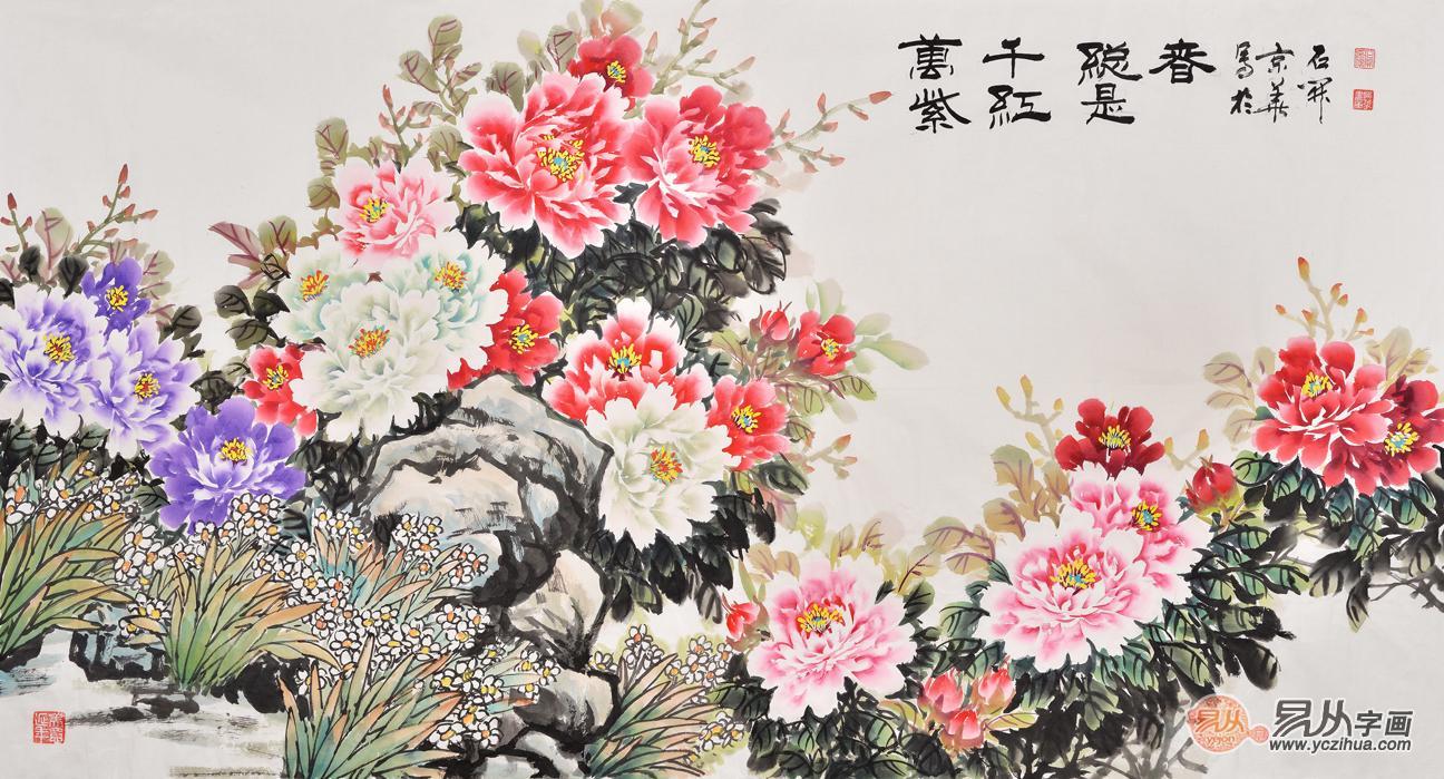 石开六尺横幅写意花鸟画牡丹图《万紫千红总是春》-卧室床头挂装饰