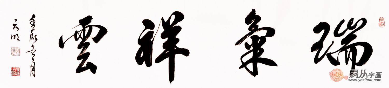 对联艺术字手绘