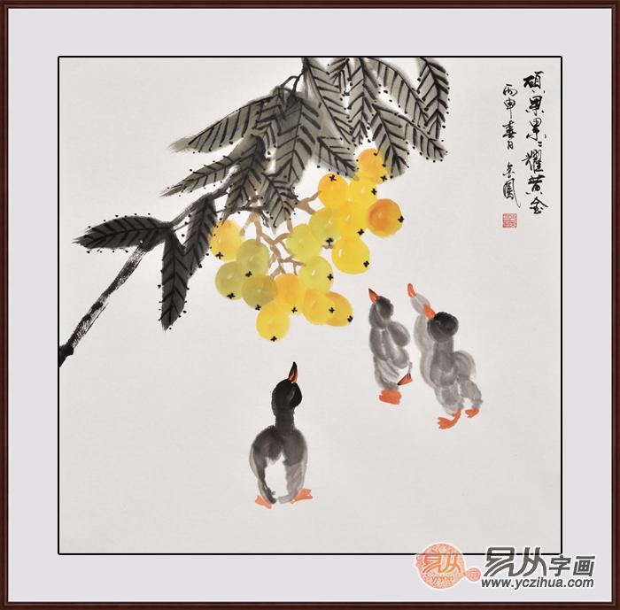 张金凤写意花鸟画枇杷图《硕果累累耀黄金》