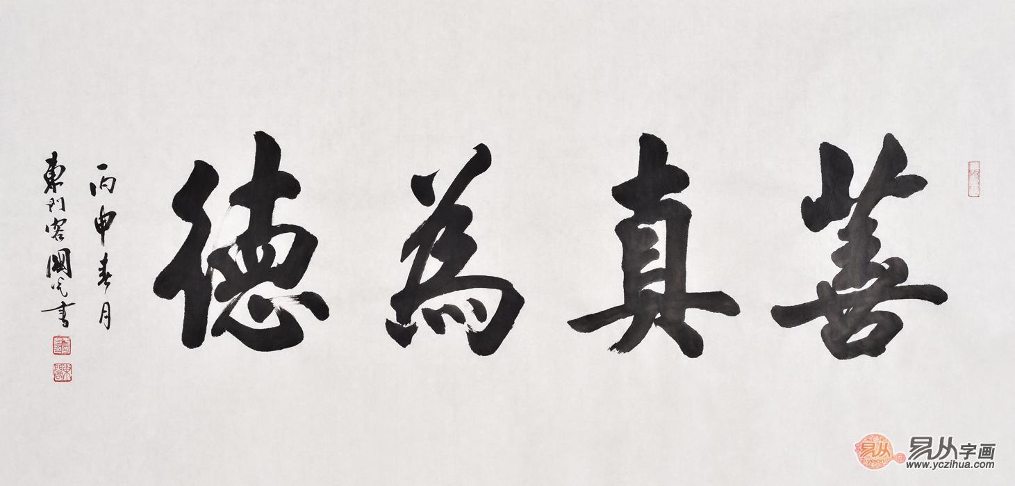 第一励志书法 刘炳森弟子于国光隶书作品《天道酬勤》图片