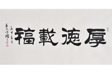 刘炳森弟子于国光隶书作品《厚德载福》