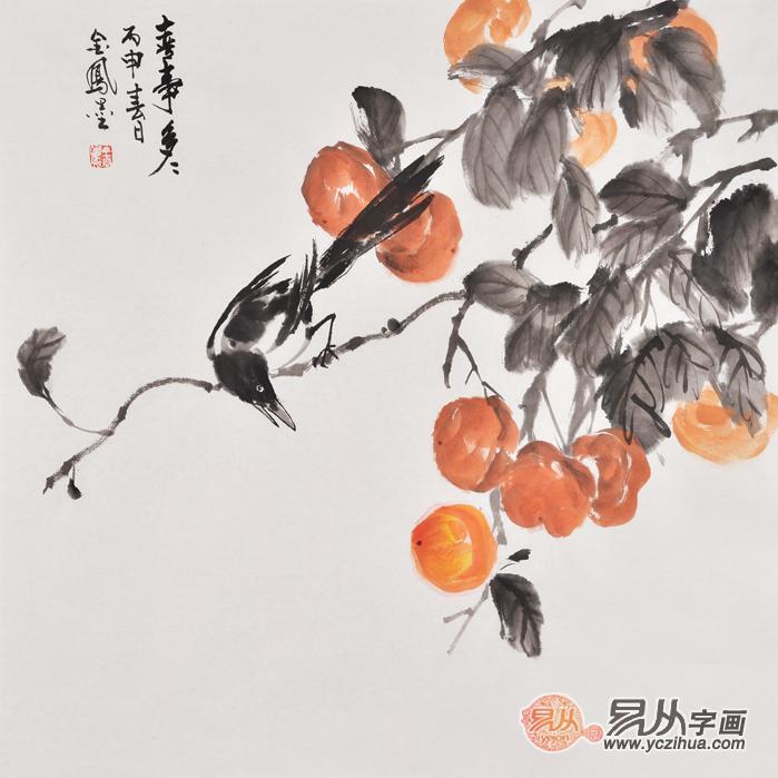 张金凤写意花鸟画柿子图《喜事多多》