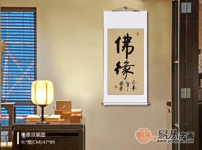 这幅书法可以挂在家中客厅
