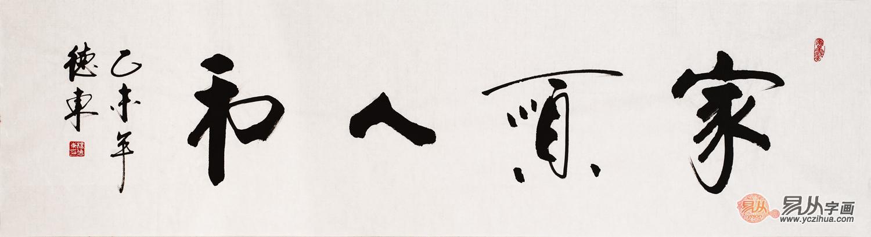 当代著名书法家杨德东行书《家顺人和》图片