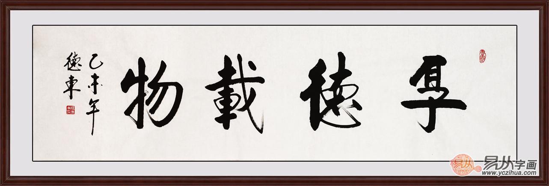 书法修身养性_四字书法作品欣赏(图)_易从资讯_新闻资讯_【易从网】