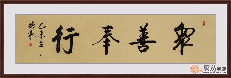 近代书法家赵朴初佛教书法作品欣赏图片