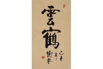 当代著名书法家杨德东书法《云鹤》清奇的骨格,气质