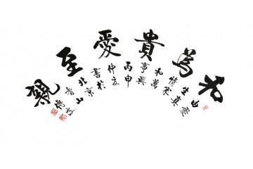 启功大弟子李传波书法《和为贵爱至亲》