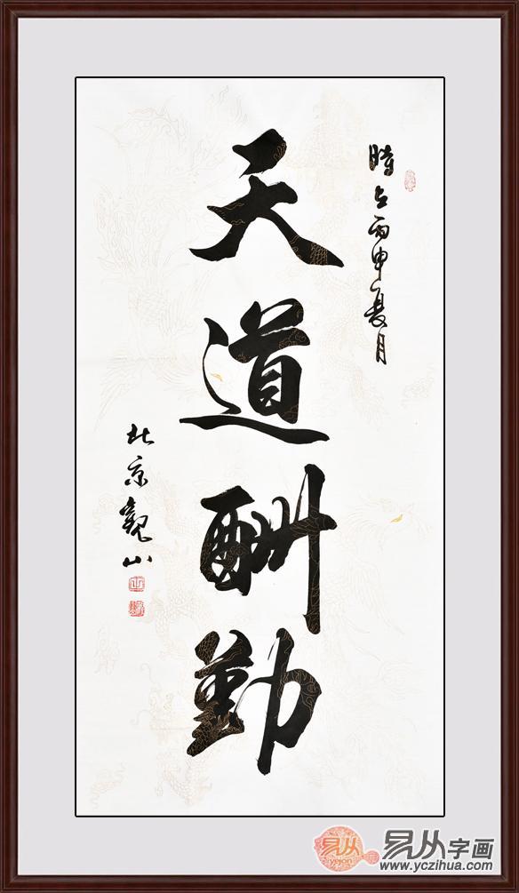 四字横幅书法作品欣赏
