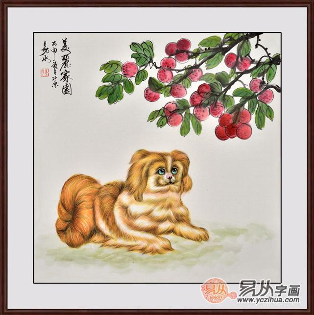 易水斗方写意动物画 国画狗《美丽家园》